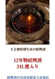 12年物紹興酒 24L甕入り