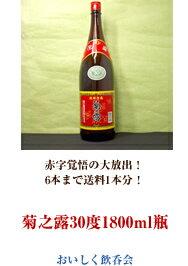 菊之露30度1800ml瓶