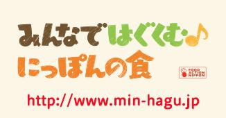 みんなではぐくむにっぽんの食 [min-hagu.jp]