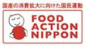 国産の消費拡大に向けた国民運動【FOOD ACTION NIPPON】