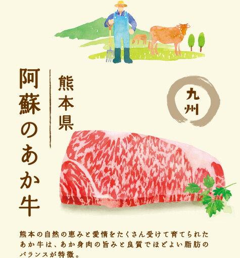 【九州 熊本県 あか牛】熊本の自然の恵みと愛情をたくさん受けて育てられたあか牛は、あか身肉の旨みと良質でほどよい脂肪のバランスが特徴。