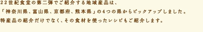 22世紀食堂の第二弾でご紹介する地域産品は、「神奈川県、富山県、京都府、熊本県」の4つの県からピックアップしました。特産品の紹介だけでなく、その食材を使ったレシピもご紹介します。