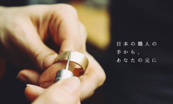 日本の職人の手から、あなたの元に