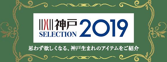 神戸セレクション2019