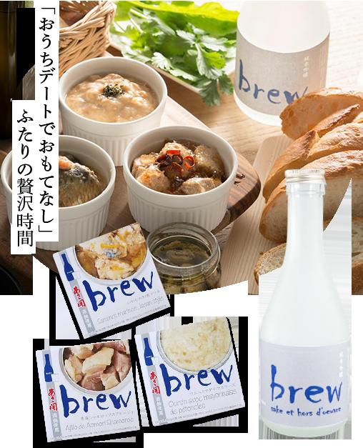 brewブリュー商品イメージ