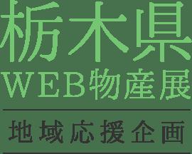 栃木県 応援 WEB物産展