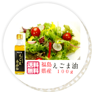 福島県産えごま油 100g