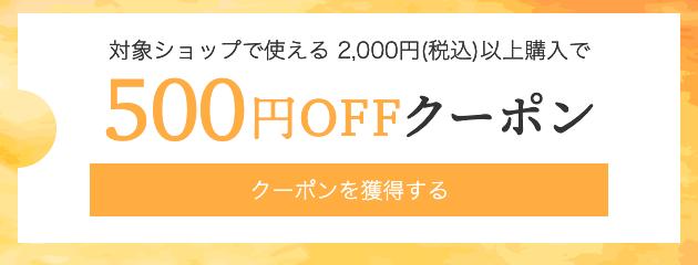 対象ショップで使える 2,000円(税込)以上購入で 500円OFFクーポン