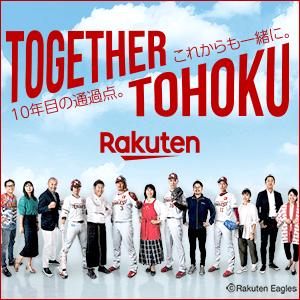 TOGETHER TOHOKU
