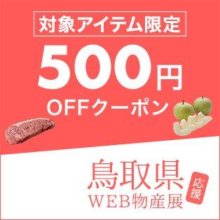 鳥取県応援WEB物産展