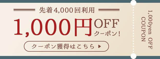先着4,000回利用1,000円OFFクーポン