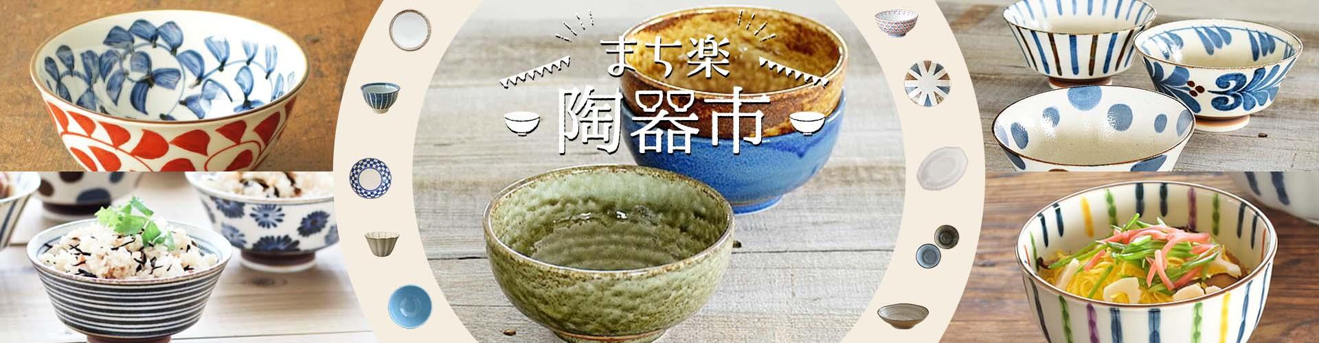 まち楽 陶器市