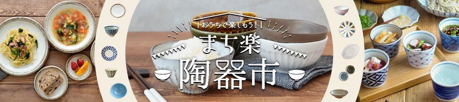 >【楽天市場】全国各地の陶器と、おうちで出会おう