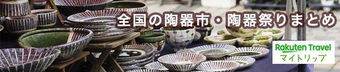 全国の陶器市
