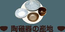 陶磁器の産地