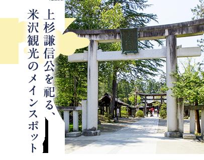 上杉謙信公を祀る、米沢観光のメインスポット