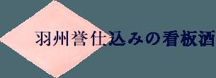 羽州誉仕込みの看板酒