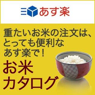 重たいお米の注文はとっても便利なあす楽で!お米カタログ