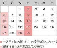 ショップカレンダー例
