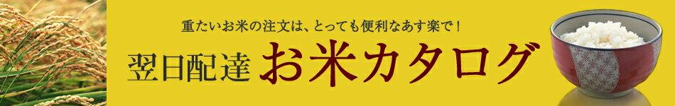 翌日配達!お米カタログ。重たいお米の注文は、とっても便利なあす楽で!