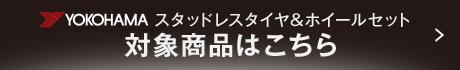 YOKOHAMA スタッドレスタイヤ&ホイールセット対象商品はこちら