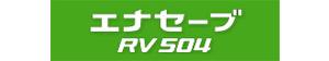 エナセーブ RV504