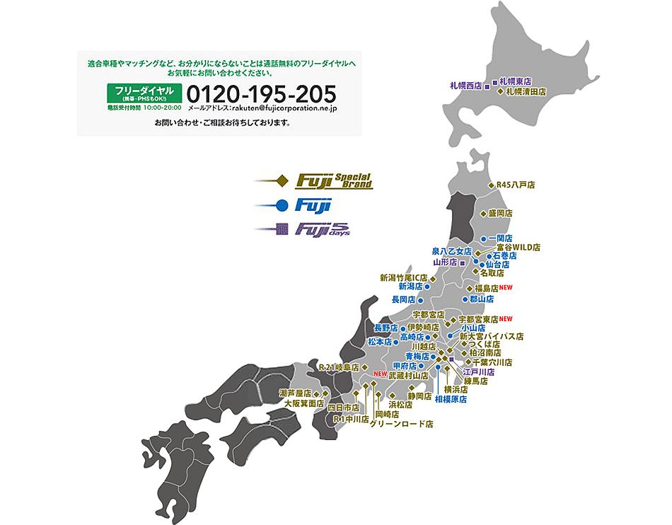 適合車種やマッチングなど、お分かりにならないことは通話無料のフリーダイヤルへお気軽にお問い合わせください。フリーダイヤル 0120-195-205 Mail:rakuten@fujicorporation.ne.jp