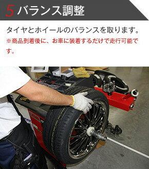 5バランス調整 タイヤとホイールのバランスを取ります。※商品到着後に、お車に装着するだけで走行可能です。