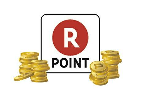 Point.3 買取成立で、さらに楽天スーパーポイントプレゼント!