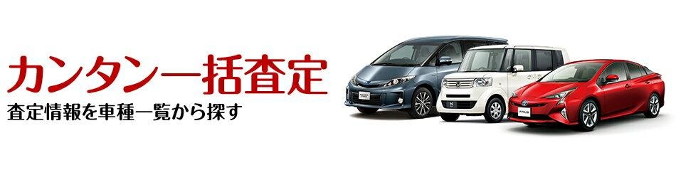 日産の車買取・査定の相場価格を調べる