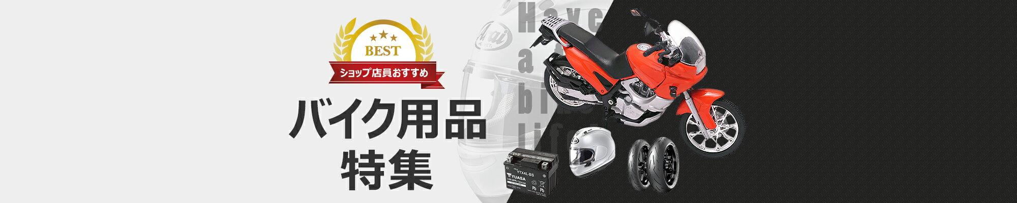 おすすめバイク用品特集