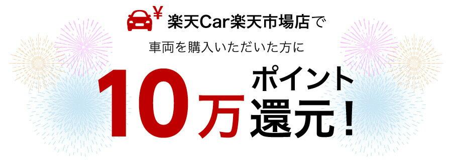 楽天Car楽天市場店で車両を購入いただいた方に10万ポイント還元!