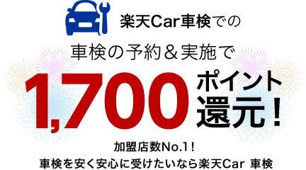 楽天Car車検での車検の予約&実施で1700ポイント還元!