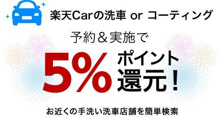 楽天Carの洗車orコーティング予約&実施で5%ポイント還元!
