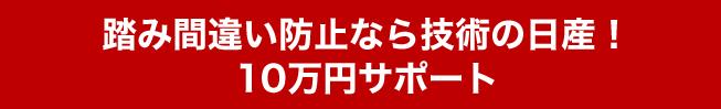 踏み間違い防止なら技術の日産!10万円サポート