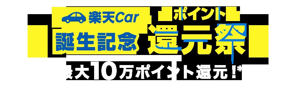 楽天Car誕生記念 ポイント還元祭 最大10万ポイント還元!*