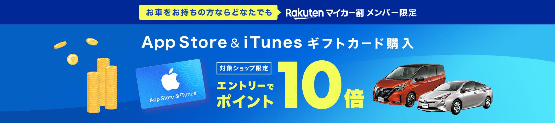 App Store & iTunesギフトカード購入 対象ショップ限定 エントリーでポイント10倍