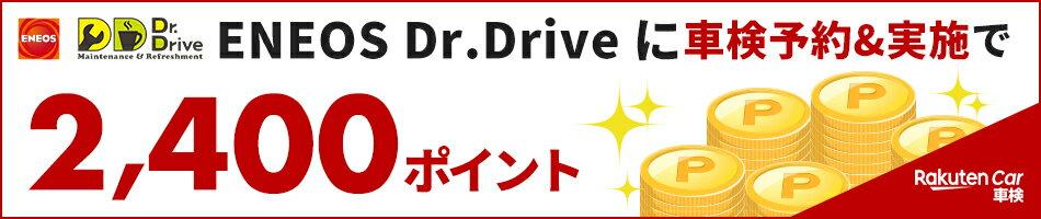 エネオスDr.Driveで車検予約&実施で合計2,400ポイントプレゼントキャンペーン!