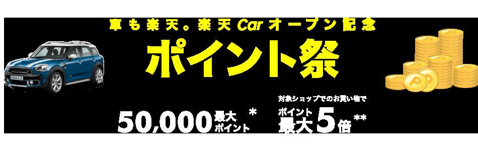 楽天Carオープン記念ポイント祭