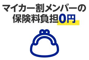 保険料 0円