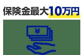 保険金最大10万円