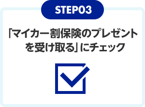 STEP03 無料保険をお受け取りにチェック