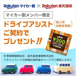 自動車保険(ドライブアシスト)ご契約でデジタルギフトをプレゼント