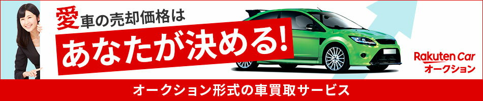 オークション形式の車買取サービス!CarPrice
