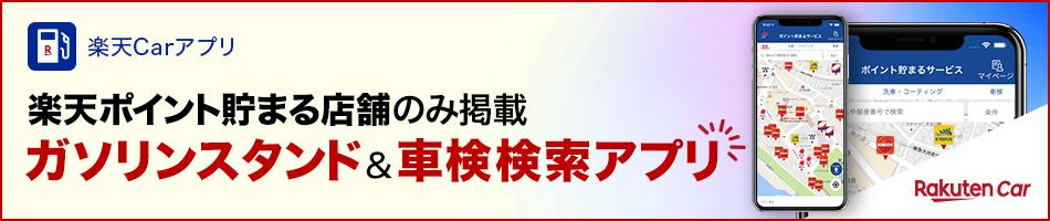 楽天Carアプリ