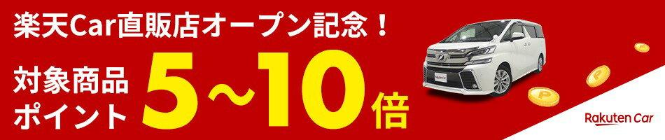 楽天Car直販店オープン記念!対象商品ポイント5~10倍