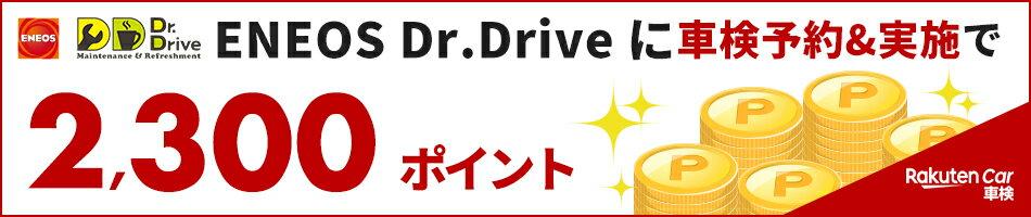 エネオスDr.Driveで車検予約&実施で合計2,300ポイントプレゼントキャンペーン!