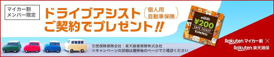 マイカー割メンバー限定 ドライブアシストご契約でブレゼント!!(個人用自動車保険)