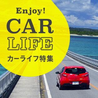 Enjoy!Car Life カーライフ特集