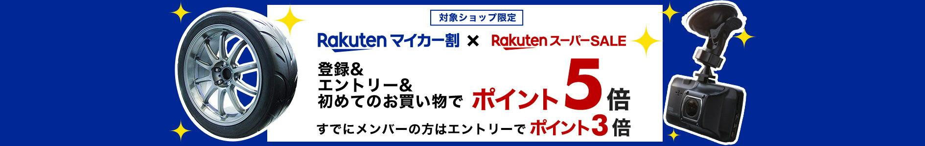Rakutenマイカー割 RakutenスーパーSALE 登録&エントリー&初めてのお買い物でポイント5倍 すでにメンバーの方はエントリーでポイント3倍
